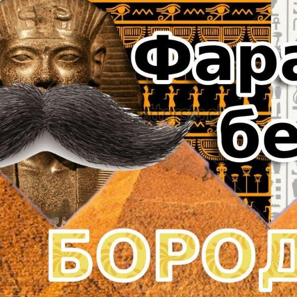 Фараоны с бородой